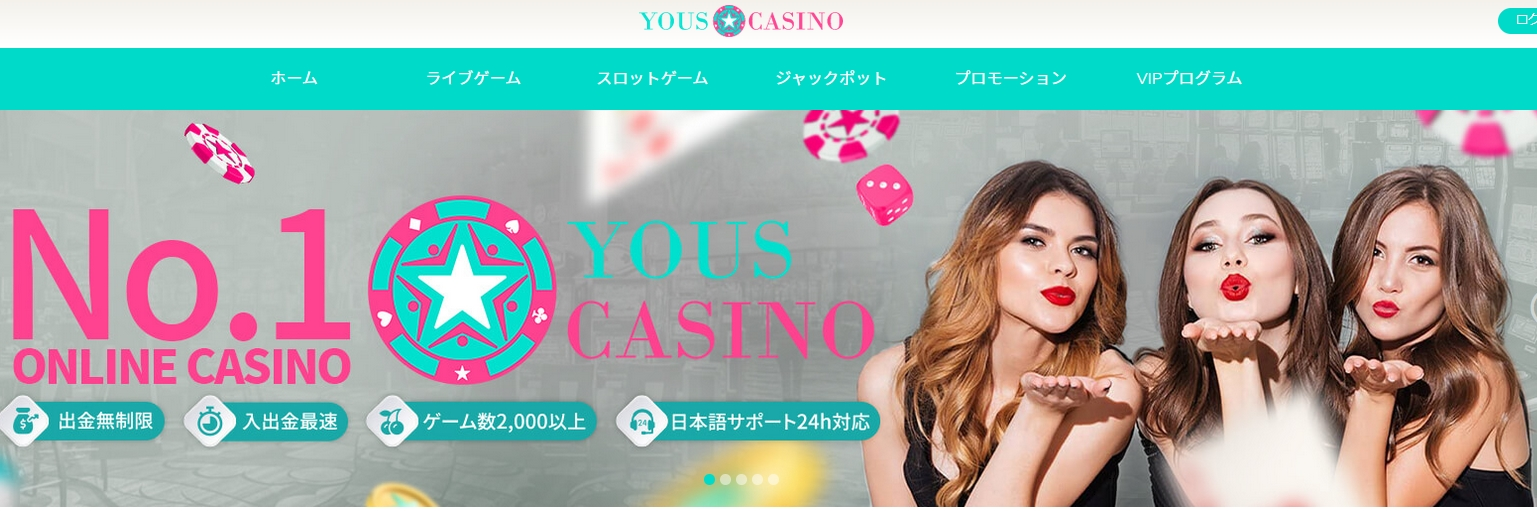 ユースカジノ